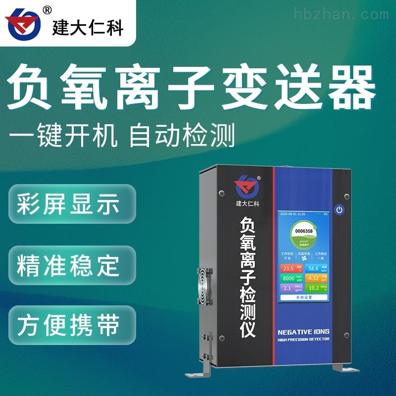 建大仁科负氧离子监测检测仪