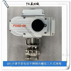 Q911F电动调节型不锈钢内螺纹球阀