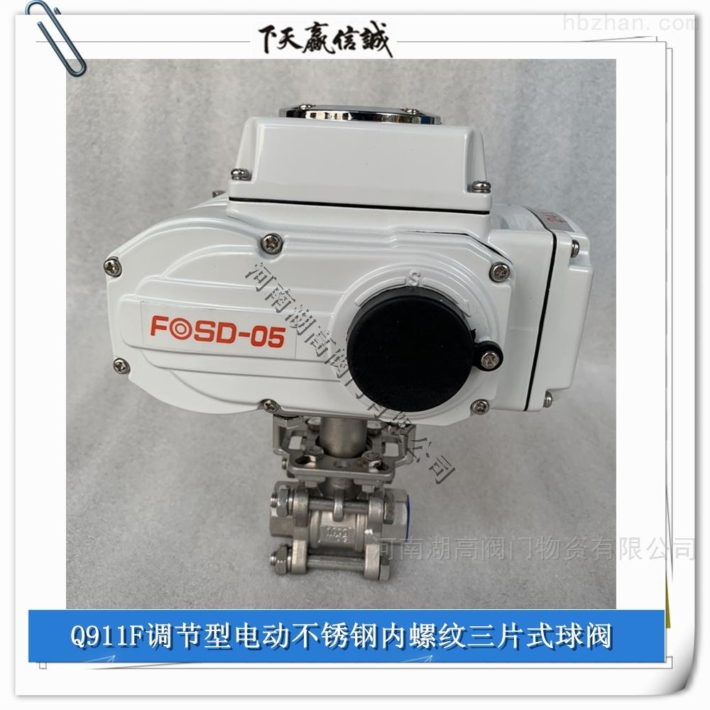 Q911F电动调节型不锈钢三片式内螺纹球阀