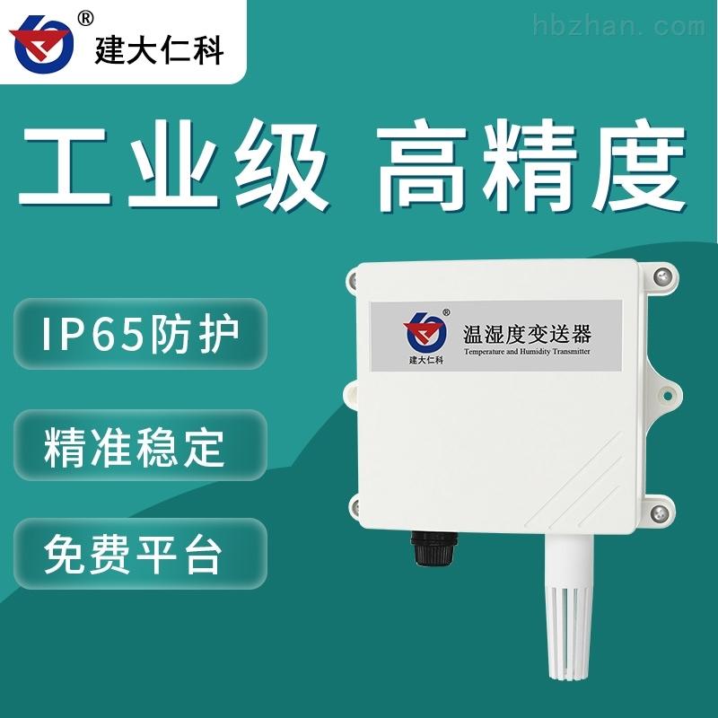 建大仁科 NB-IoT温湿度传感器工业环境监测