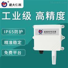 RS-WS-NB-2建大仁科 NB-IoT温湿度传感器工业环境监测