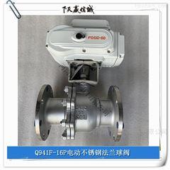 Q941F电动不锈钢球阀