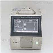 Y09-301大屏幕空氣塵埃粒子計數器