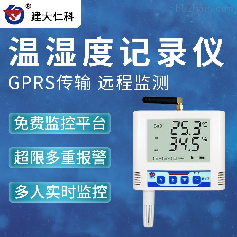 建大仁科 温度湿度测量设备传感器