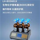 LH-BOD601X生物化学需氧量(BOD5)测定仪