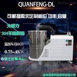 DL移动式集尘器 不锈钢吸尘器 工业高压除尘器