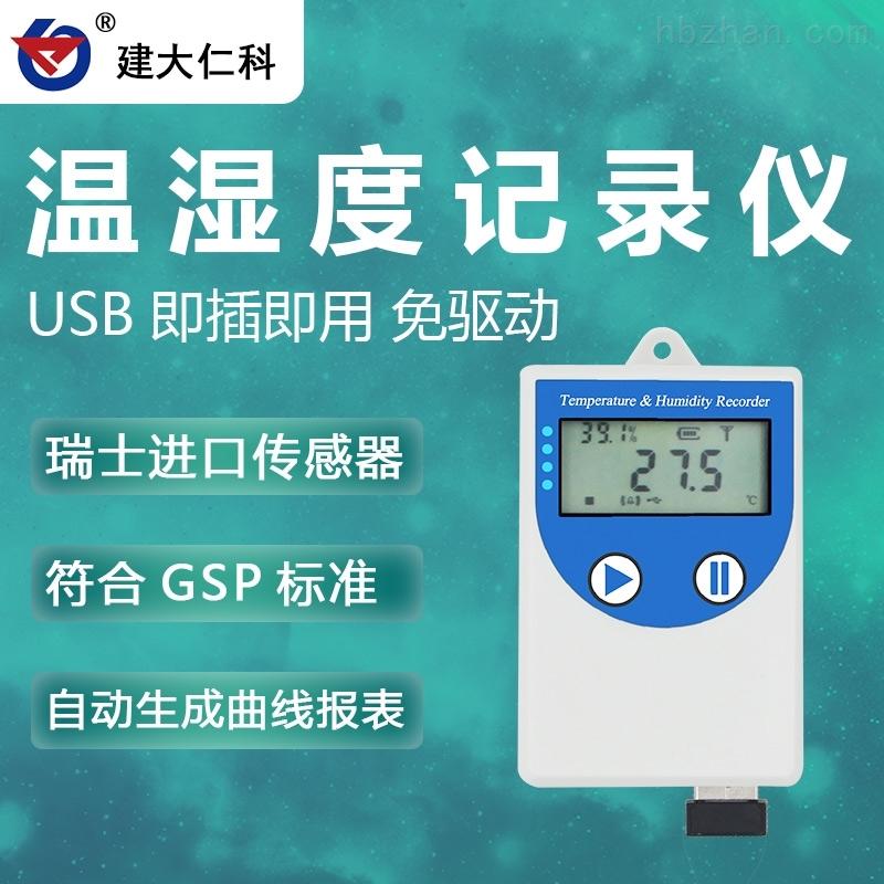 建大仁科温湿度传感器USB型仓储物流