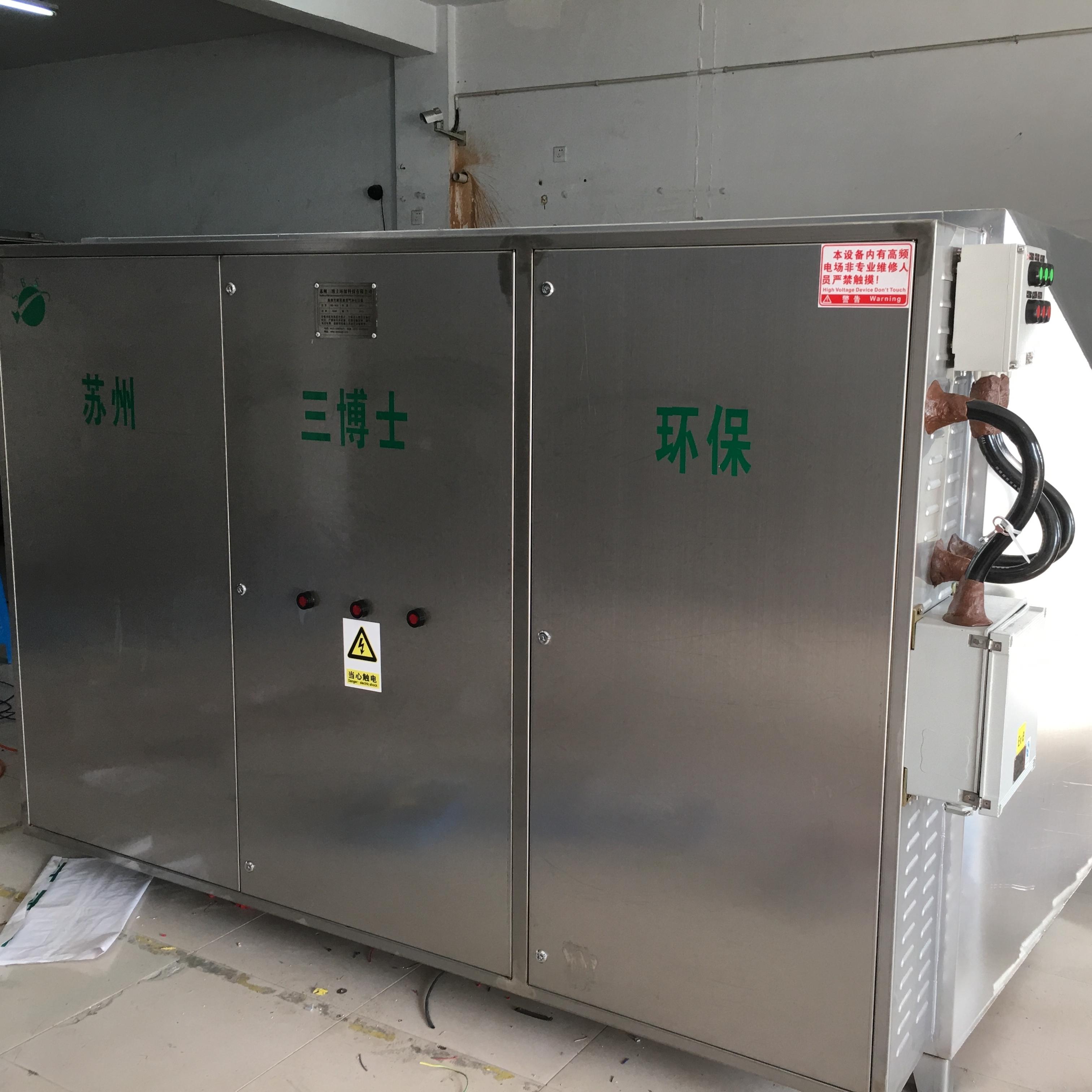 小型废气处理设备厂家