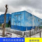 LK風景區一體化廢水處理設備