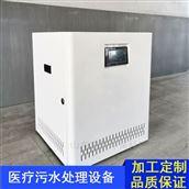 LK凌科環保 醫院醫療廢水處理設備