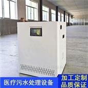 LK醫療廢水處理消毒設備