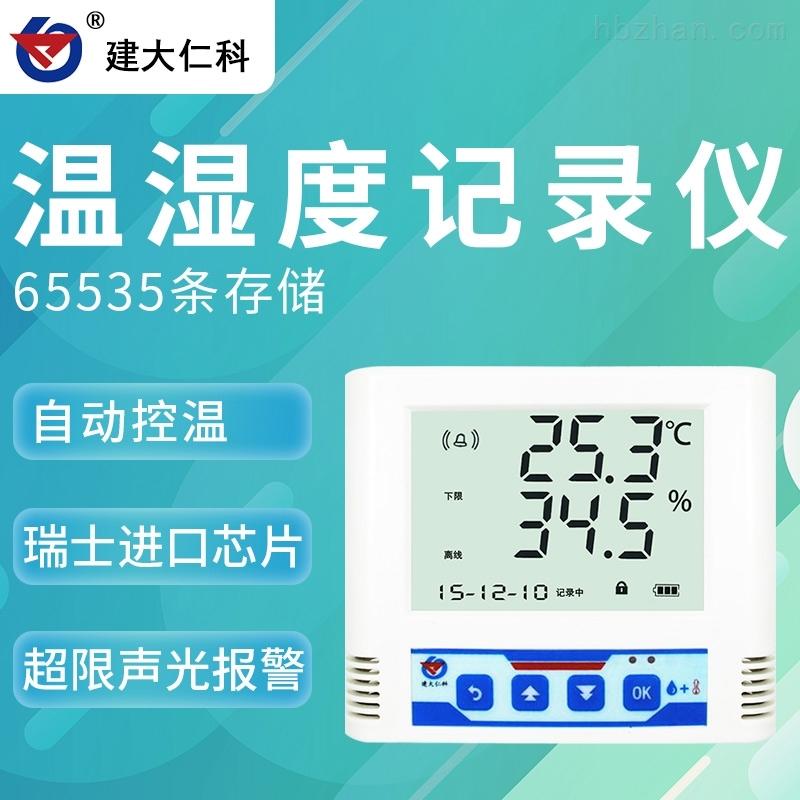 建大仁科大液晶温湿度变送记录仪