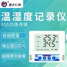 RS-WS-N01-6建大仁科大液晶温湿度变送记录仪