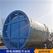 凌科環保 污水一體化提升泵站