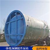 凌科環保 一體化廢水預制泵站
