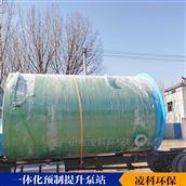 凌科環保 一體化廢水提升泵站