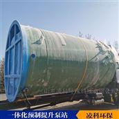 凌科環保 污水預制一體化泵站