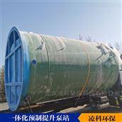 凌科環保 污水提升一體化泵站