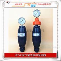 UPVC空气室式脉冲阻尼器