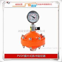 PVDF膜片式脉冲阻尼器