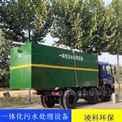 LK凌科環保 地埋式污水處理設備