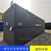 凌科环保 一体化污水处理设备