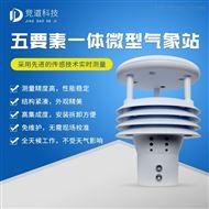 JD-WQX5一体化微气象传感器