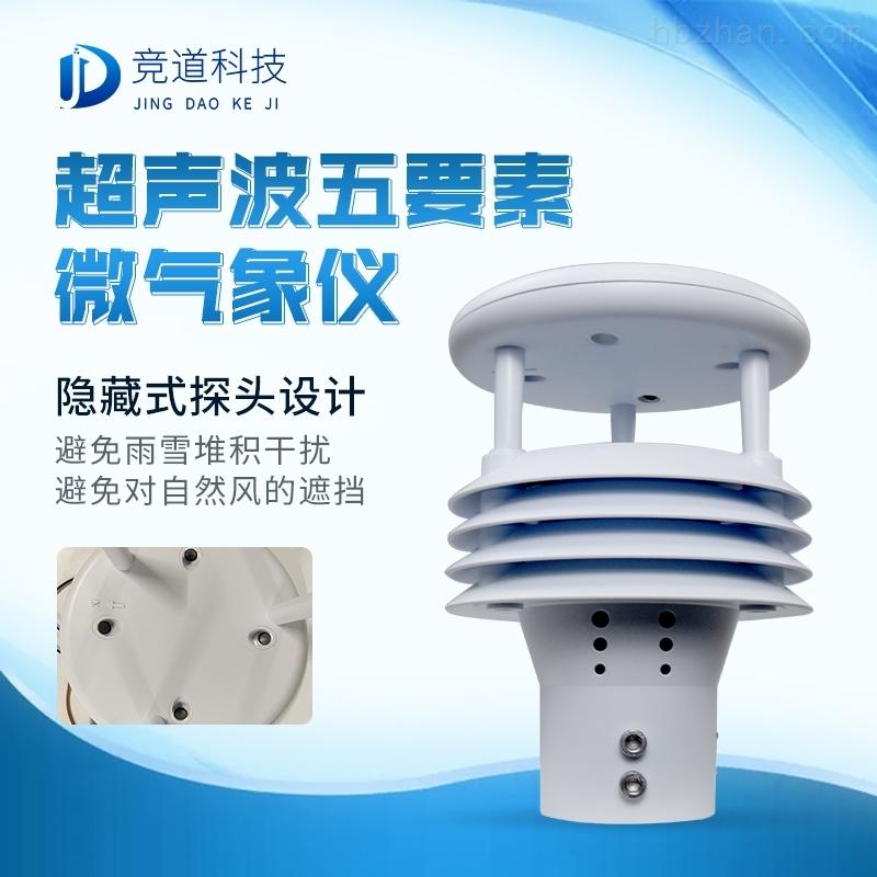超声波气象仪