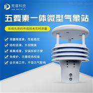 JD-WQX5新型超声波五要素微气象仪