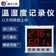 RS-WS-ETH-7建大仁科 高亮度数码管温湿度变送器