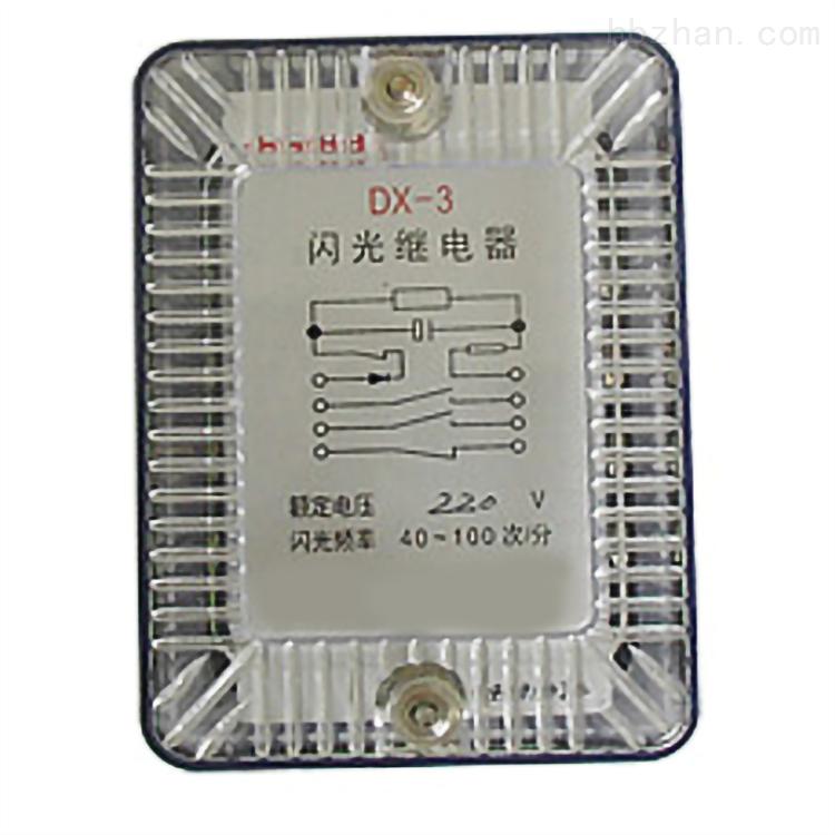 DX-2SB闪光继电器