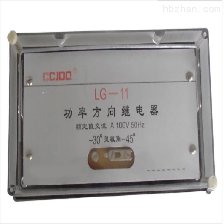 LG-11功率方向性继电器