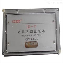 LG-12功率方向性继电器