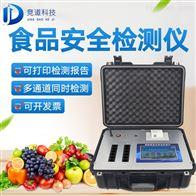 JD-G1200全自动多功能食品安全检测仪
