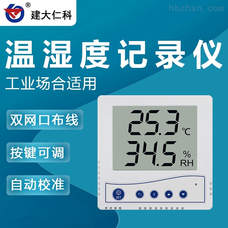 建大仁科 通讯机房温湿度监测传感器