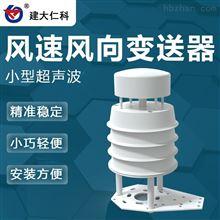 RS-CFSFX-N01-3建大仁科小型超声波风速风向变送器