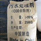 潍坊水处理药剂供应厂家