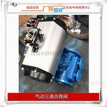 BX644W气动三通沥青阀