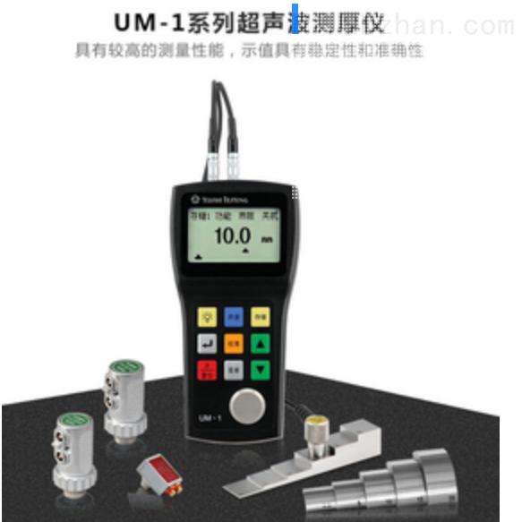 UM-1超声波测厚仪