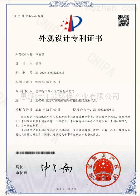 外观设计专利证书(ZL 2020 3 0322200.5)-木屑机