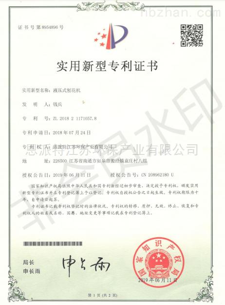 实用新型专利证书(ZL 2018 2 1171057.8)-液压式刨花机