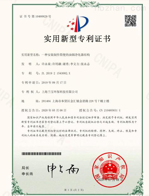 实用新型专利证书(专利号:ZL 2019 2 1543002.X)