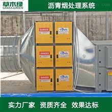 沥青烟气处理系统