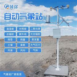 FT-QC6农业物联网气象站