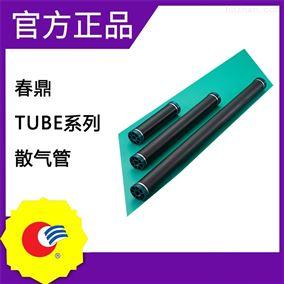 TUBE系列散氣管系列