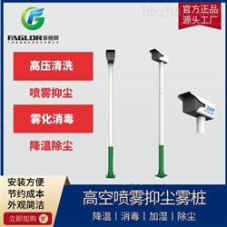 FGL-GK800高压式旋转喷雾抑尘设备