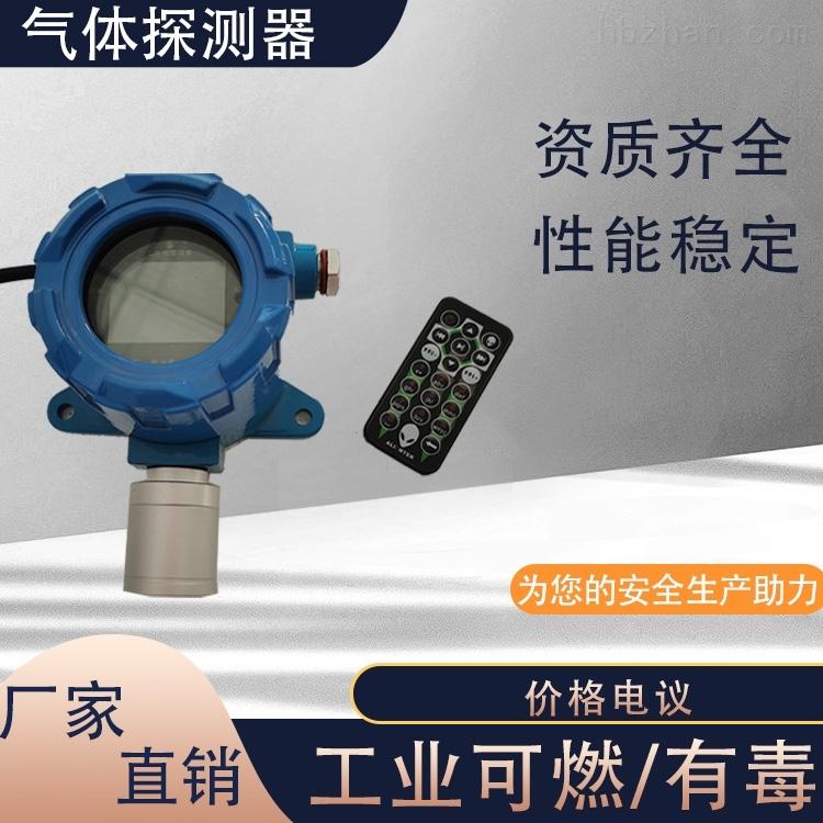 CH4甲烷泄露报警器