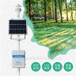 FT-CQX9气象环境监测仪器