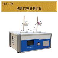 TD564-3混凝土動彈性模量測定儀計量校準