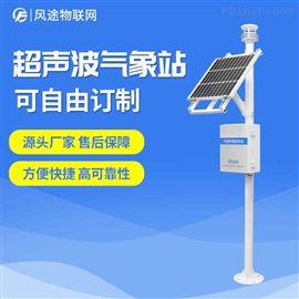 FT-CQX5太阳能农业温室气象监测站